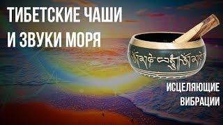 Тибетские чаши и Звуки Моря ❁ Исцеляющие Вибрации Поющих Чаш