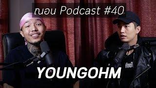 YOUNGOHM - ฌอน Podcast #40