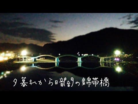 ブルーライト錦帯橋 夕暮れから暗闇山口県岩国市うまもん漬物