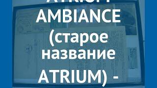 ATRIUM AMBIANCE (старое название ATRIUM) 3* – АТРИУМ АМБИАНКЕ (старое название АТРИУМ) 3* отзывы