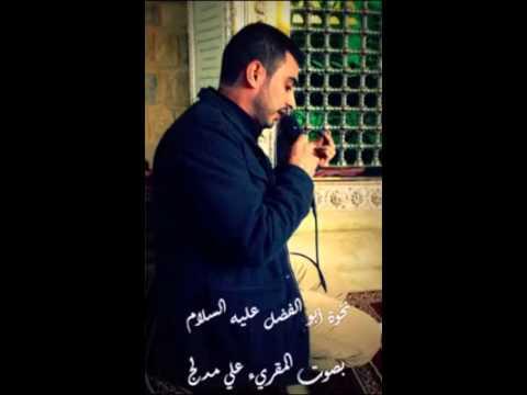 نخوة ابو الفضل العباس عليه السلام بصوت علي مدلج Youtube