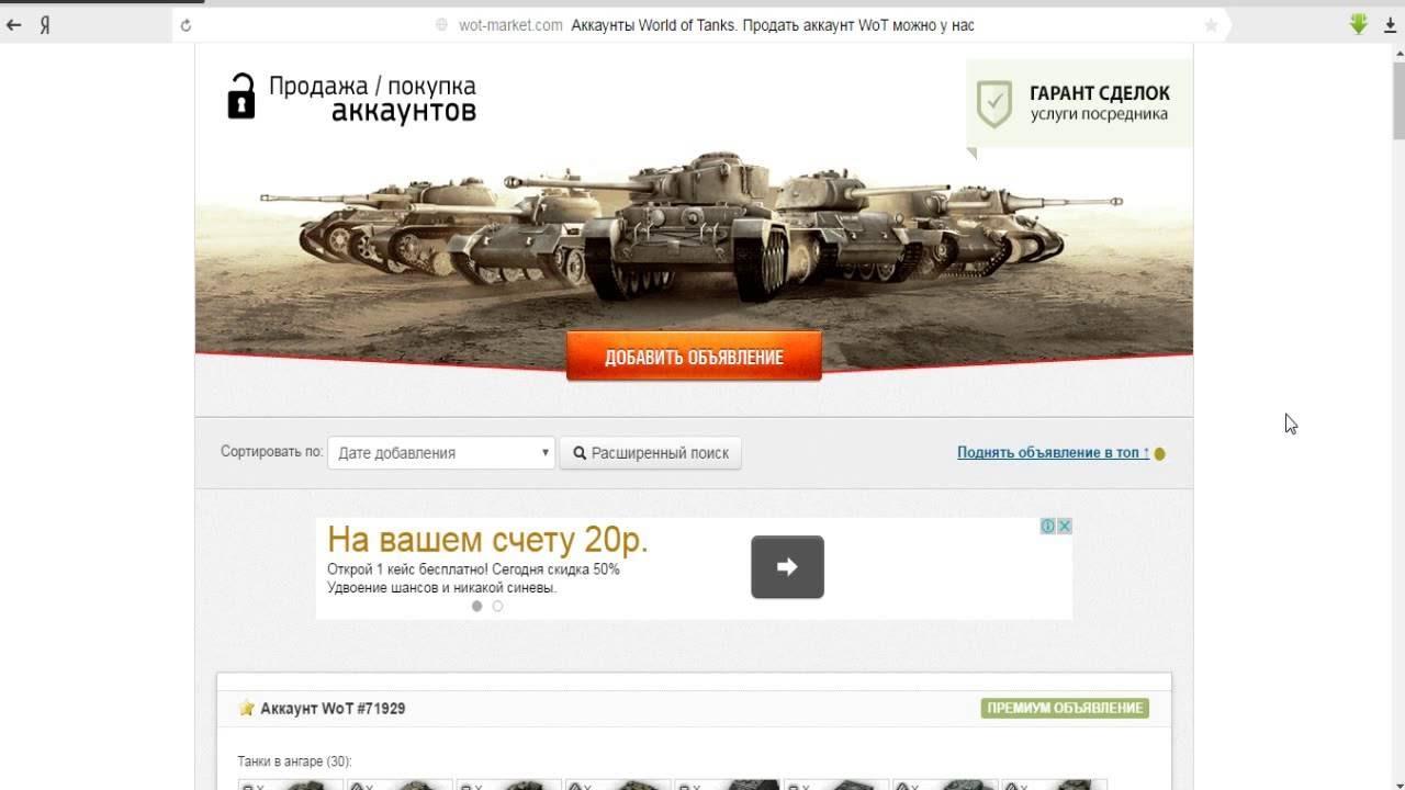 Где купить аккаунт World of Tanks (WOT) ? Покупаю аккаунт World of .