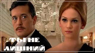 Бесценное время турецкий сериал.Ты не лишний.