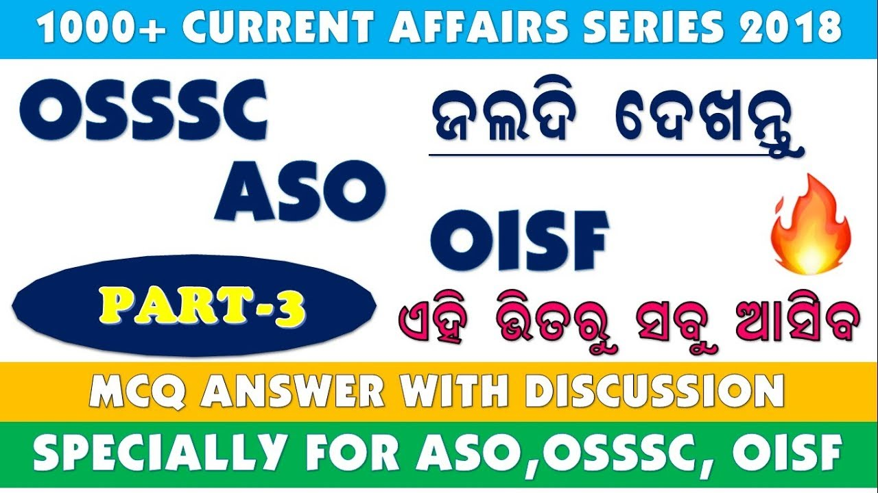 Current affairs 2018 for OSSSC || current affairs 2018 odia  || Part-3 || by digital osisha