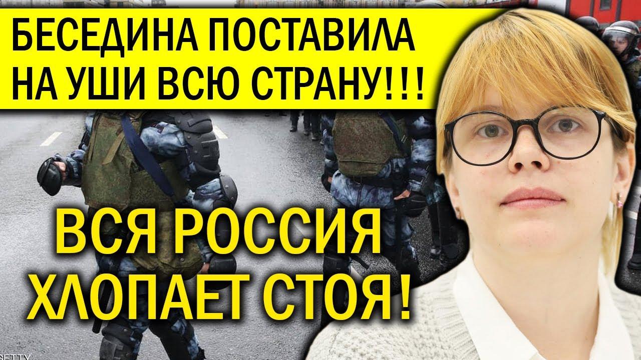 БЕСЕДИНА ПОСТАВИЛА НА УШИ ВСЮ СТРАНУ! ВСЯ РОССИЯ ХЛОПАЕТ СТОЯ!