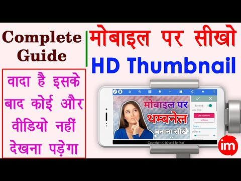 How To Make Thumbnails For YouTube Videos On Mobile | Youtube Thumbnail Kaise Banaye | Full Guide
