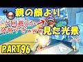 【マリオカート8DX】元日本代表が強さを求めて part96