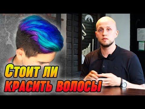 Вопрос: Как покрасить волосы?