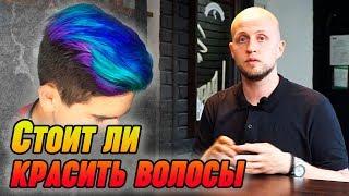 Мужское окрашивание волос | Как покрасить волосы мужчине?