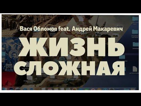 Вася Обломов Ft. Андрей Макаревич - Жизнь сложная