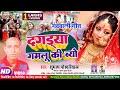 दगड्या गमलू की ब्यो    Subhash Pokhriyal    Dagdya Gamlu Ki Byo    Neelam Uttarakhandi Whatsapp Status Video Download Free