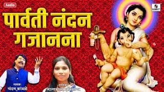 Parvati Nandan Gajanana - पार्वती नंदन गजानना -New Ganpati Song - Ganesha Songs 2020 -  Sumeet Music