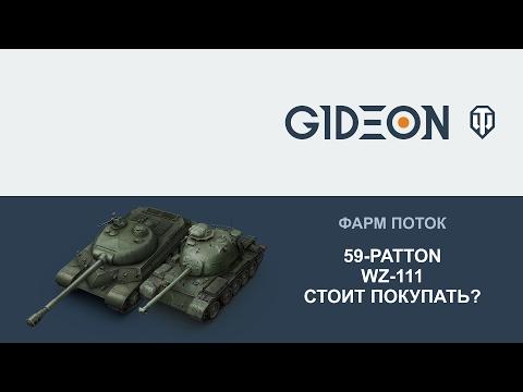Стрим: WZ-111/59-Patton - Стоит покупать?