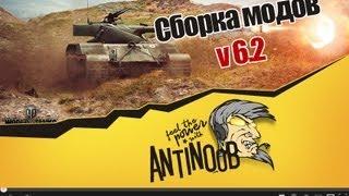 Сборка модов World of Tanks от AnTiNooB v6.2