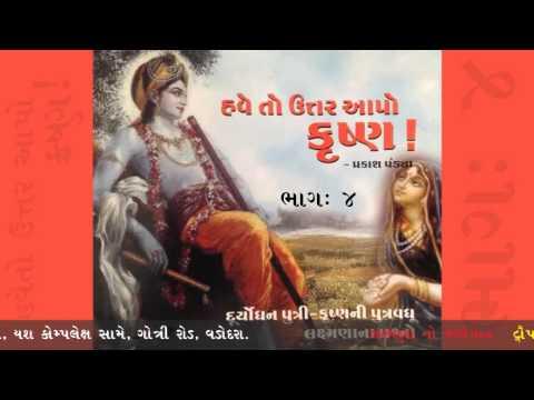Have to Utter Aapo, Krushna! - Audio CD of Gujarati Novel by Prakash Pandya - Part-4