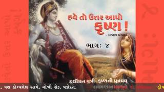 Have to Utter Aapo, Krushna! - Audio CD of Gujarati Novel by Prakash Pandya - Part-4