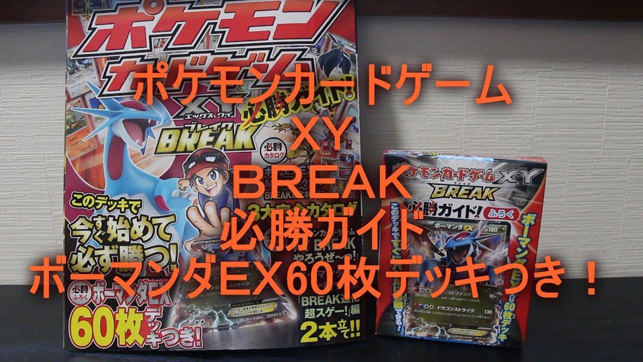 コロコロ9月号増刊 ポケモンカードゲームxy break必勝ガイド