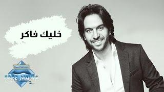 Bahaa Sultan - Khaleek Faker | بهاء سلطان - خليك فاكر