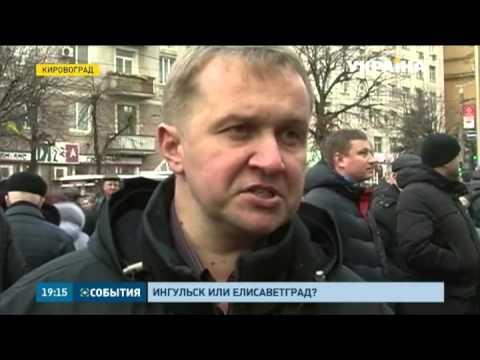 В Кировограде местные жители против переименования города в Ингульск