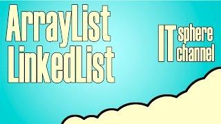 ArrayList, LinkedList. Java собеседование