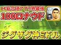 【ウイイレアプリ2018】総合値100ロナウドをあの特殊フォメで使ってみた!ジグザグドリブルからの神ミドルきたぁぁぁ!!!