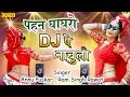 Pahen Ghaghro Dj Pe Nachuli ,  इस नवरात्री में ये गाना हर डीजे पे तहलका मचा देगा