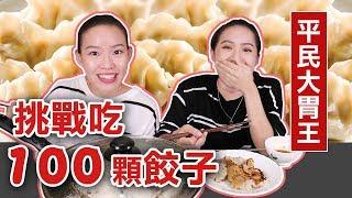 100顆水餃挑戰!平民大胃王 VS. 小鳥胃 | Live an Insight