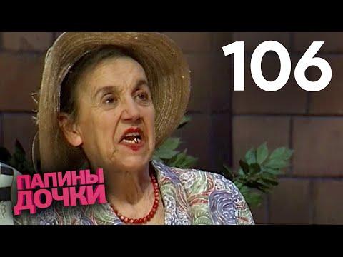 Папины дочки | Сезон 6 | Серия 106