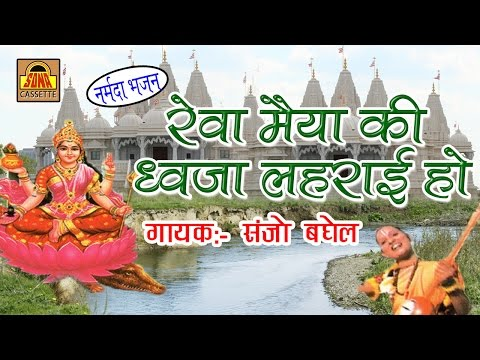 रेवा मैया की Dhwaja Lehrai Ho || Latest Narmada Mata Bhajan 2016 || Sanjo Baghel #SonaCassette