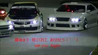 苫小牧マルテサーキットRC 15 KのさんJr(小学生)とヴァキュラさん!  Drifting RC Car.RWB.RAUH-Welt