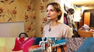 И на домах растут деревья. Мужское / Женское. Выпуск от 12.02.2020