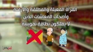 فيديو جراف.. المستبعدون من صرف السلع التموينية في رمضان
