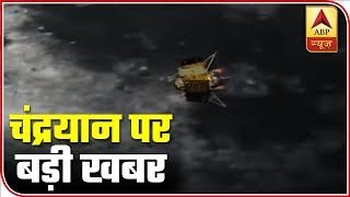 Here Is A Good News From Chandrayaan - 2 Orbiter | ABP News