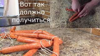 Сосиски в домашних условиях (ТУ)  Шпикачки 