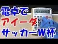 電卓でサッカーW杯日本代表応援ソング【アイーダ】演奏してみた!