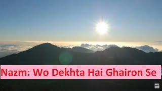 Wo Dekhta Hai Ghairon Se - Bilal Mahmood UK - Nazam - Islam Ahmadiyya