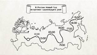 Вежливые русские - Как празднуют Новый год в России? (Серия 16)