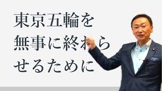 2021 07 28   東京五輪を無事に終わらせるために      東 徹(日本維新の会)
