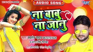 #Swatantra Yadav,Antra Singh Priyanka का सबसे हिट Song I ना बाबु ना जानु  Na Babu Na Jaanu 2020 Song