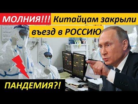 Молния! KИTAЙЦAM 3AПPETИЛИ BЪE3Д B P0СCИЮ - новости россии