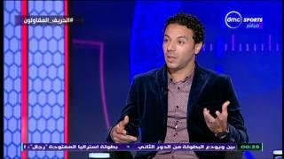 الحريف - عمر جمال: لم أكن مرتاحا في نادي الزمالك لهذه الأسباب وتركت فلوسي في النادي