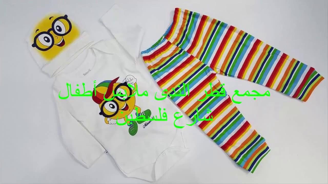 b5573215d4ba4 ملابس اطفال