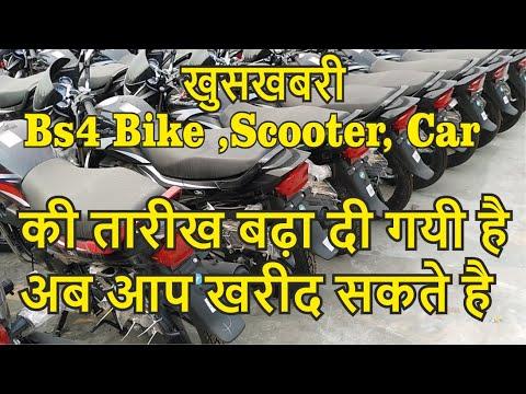 2020 BS4 बाइक और स्कूटर की तारीख बढ़ गयी BS4 Bike Best Offer Hero Splendor HF Deluxe Honda Tvs