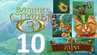 Башни страны Оз level 10 / Towers Of Oz, озвучка от Фонаря