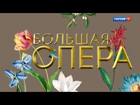 Большая опера - 2019. 6 сезон. 1 выпуск