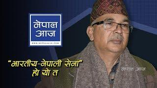 'नेपाली सेनाको काम छैन, खारेज गरिदिए हुन्छ'   Phadindra Nepal   Nepal Aaja