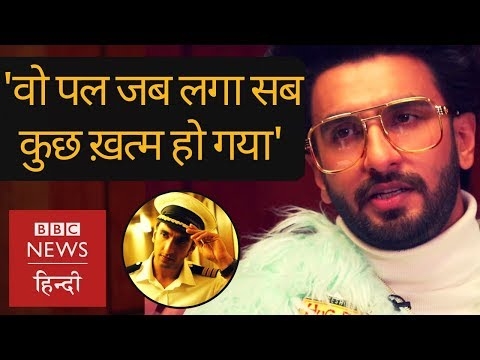When Ranveer Singh thought his Bollywood Career will end Soon | (BBC Hindi)