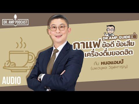 กาแฟ-ข้อดี-ข้อเสีย-เครื่องดื่มยอดฮิต-by-หมอแอมป์-[dr.amp-podcast]