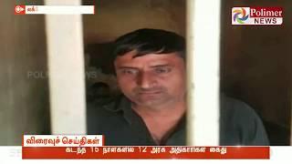 உத்தரப் பிரதேசத்தில் ஊழல் புகாருக்கு ஆளான அதிகாரிகள் 12 பேர் கைது