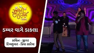 Dammar Vage Daakla by Sachin-Jigar, Divya Kumar & Priya Saraiya | Gujarati Jalso 2014